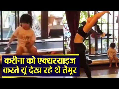 Taimur Ali Khan sits on treadmill during Kareena Kapoor Khan's yoga time;Check out   FilmiBeat Mp3