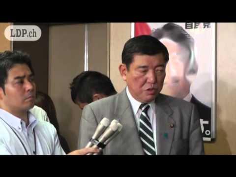 石破茂幹事長(2014.08.05)