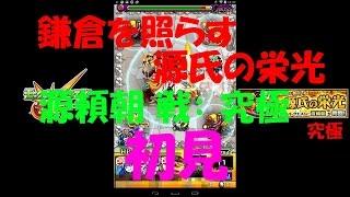 モンスターストライク 無課金プレイ セカンドシリーズ 難易度: 究極 鎌...
