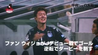 連敗中の甲府が連敗を止めたG大阪を迎える 明治安田生命J1リーグ 第2...