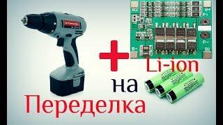 Переробка акумулятора шуруповерта 12 вольт на літієвий /літій іонний/