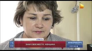 В Казахстане официально признали ущемление прав женщин со стороны некоторых работодателей