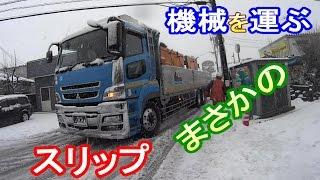 トラックまさかのスリップ! トラック機材運搬搬入 thumbnail