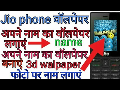 Jio Phone Me Photo Per Name Kaise Likhe,how To Write Name On JIO Phone