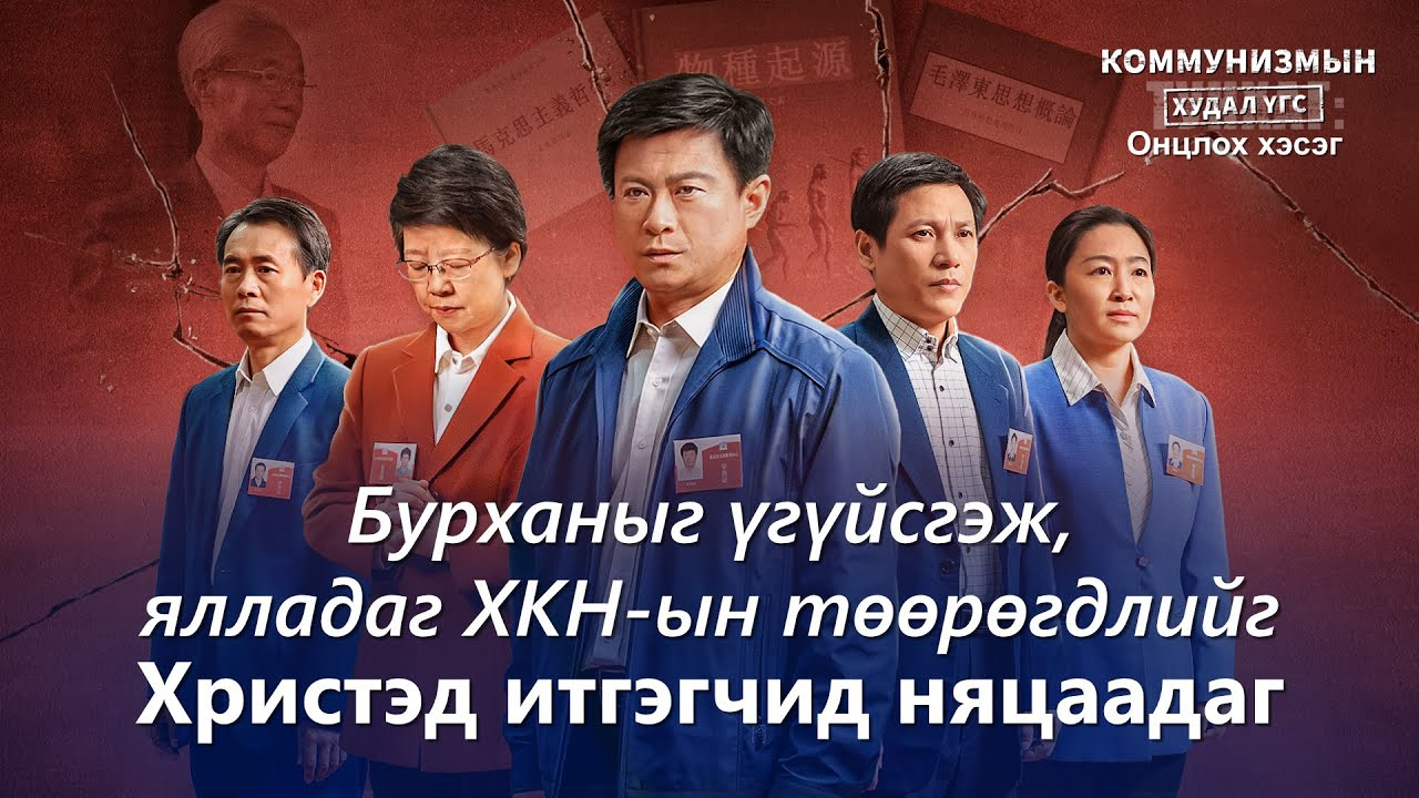 """Христийн сүмийн кино """"Коммунизмын худал үгс"""" киноны онцлох хэсэг (1) Монгол хэлээр"""
