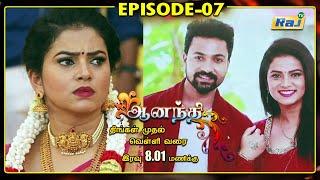 Ananthi Serial | Episode - 07 | 27.04.2021 | RajTv | Tamil Serial