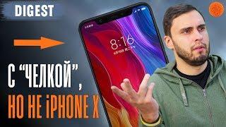 Копия iPhone X из Китая - Xiaomi Mi 8, безрамочник Lenovo Z5 и новая игра от Bethesda ▶️ Digest #89