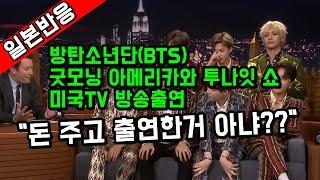 일본반응, 방탄소년단 (BTS) '굿모닝 아메리카'와 '투나잇 쇼' 미국TV방송출연