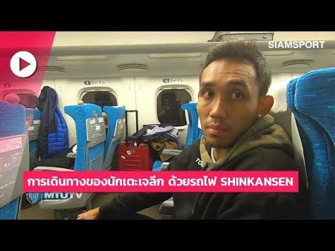 มุ้ย พูดถึงการใช้รถไฟ shinkansen ในการเดินทางไปแข่งขันของนักเตะเจลีก