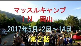 マッスルキャンプIN岡山 第2話 thumbnail