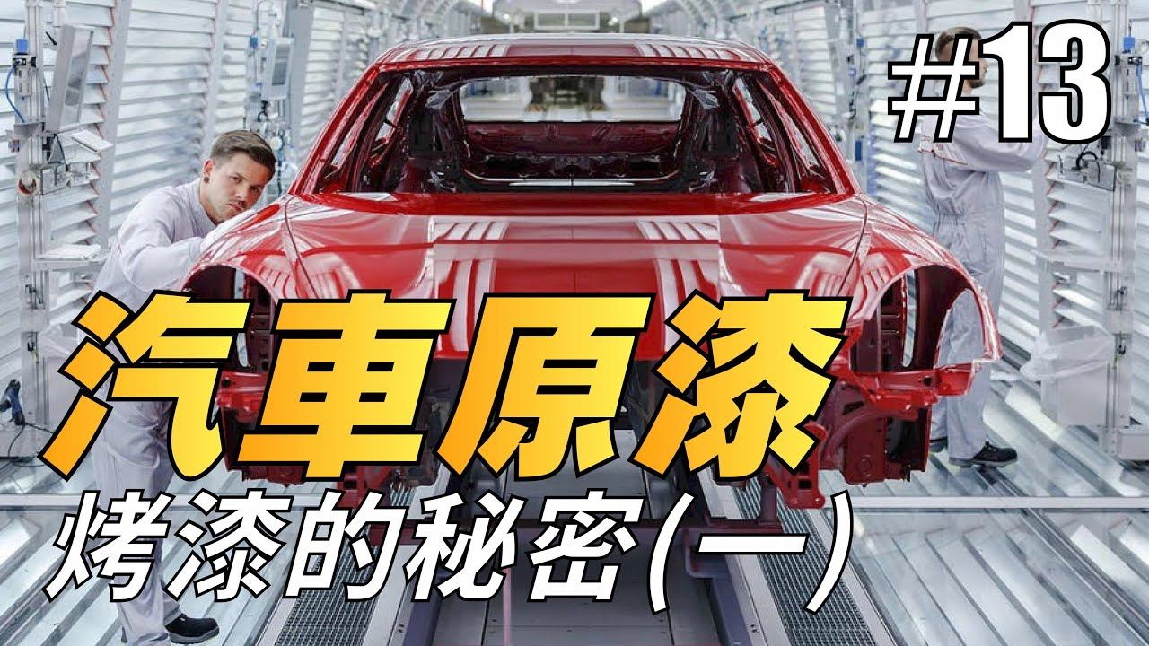「原漆珍貴的原因」#13〈寶傑洗車〉(洗車教學/DIY/汽車/原漆/鈑金/中古車)