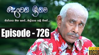 Deweni Inima | Episode 726 19th November 2019 Thumbnail