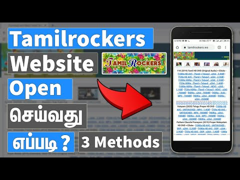 Download New Movies In Tamilrockers|Open Tamilrockers|3 Methods👍🏼