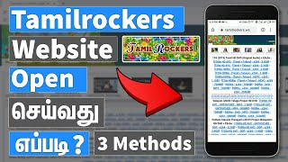 Download New Movies In Tamilrockers|Open Tamilrockers|3 Methods👍🏼| Download a new movie in tamil