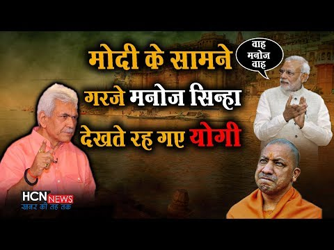 HCN News | मोदी के सामने मनोज सिन्हा ने पाकिस्तान को ललकारा | Manoj Sinha speech in Varanasi,UP