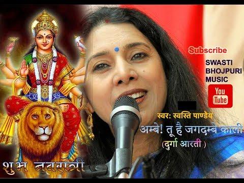 Durga Aarti - Ambe Tu Hai Jagdambe Kali | Swasti Pandey ���े ���्रुप ���े ���मेरिका ���ें ���ायी ���े ���ुर्गा ���रती
