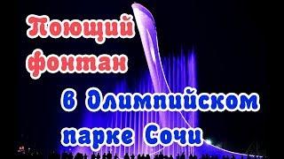 Поющий фонтан в Олимпийском парке Сочи