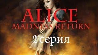 Alice: Madness Returns. 2 серия. Встреча с Шляпником