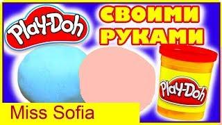 DIY Как сделать Play-Doh пластилин своими руками супер быстрый рецепт от Miss Sofii