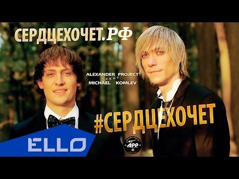 ALEXANDER PROJECT feat. MICHAEL KOMLEV - Сердце хочет