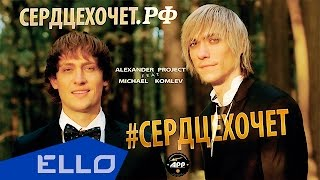 Alexander Project ft. MICHAEL KOMLEV - Сердце хочет