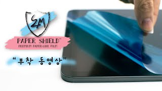 Paper Shield™ 종이질감 필름 [부착 동영상]