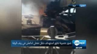 صور حصرية تظهر استهداف حقل نفطي لداعش في الرقة