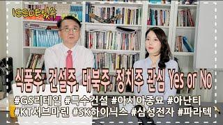 여름수혜주, 건설주, 대북주, 정치주 관심 Yes or…