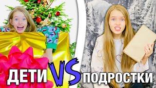 ДЕТИ vs ПОДРОСТКИ / Подарок на НОВЫЙ ГОД Ожидание vs реальность / Холодное сердце 2 Скетч НАША МАША