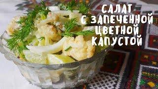Салат с запеченной цветной капустой. Вкусная еда. Мой опыт.
