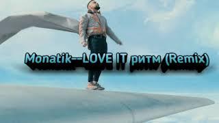 Monatik--LOVE IT ритм Remix