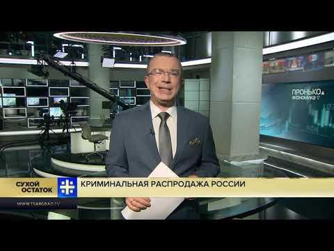 Юрий Пронько: Криминальная распродажа России – банкиры за возвращение залоговых аукционов