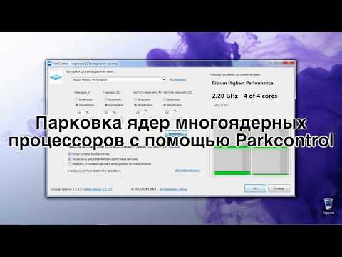 Parkcontrol - разблокировать ядра процессора в Windows