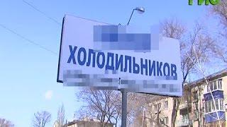 Незаконные рекламные конструкции демонтируют(, 2016-04-18T07:29:39.000Z)