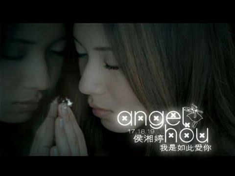 侯湘婷 Angel Hou - 我是如此愛你  (官方完整版MV)