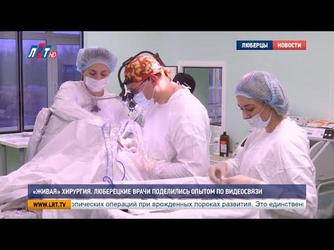 «Живая» хирургия. Люберецкие врачи поделились опытом по видеосвязи