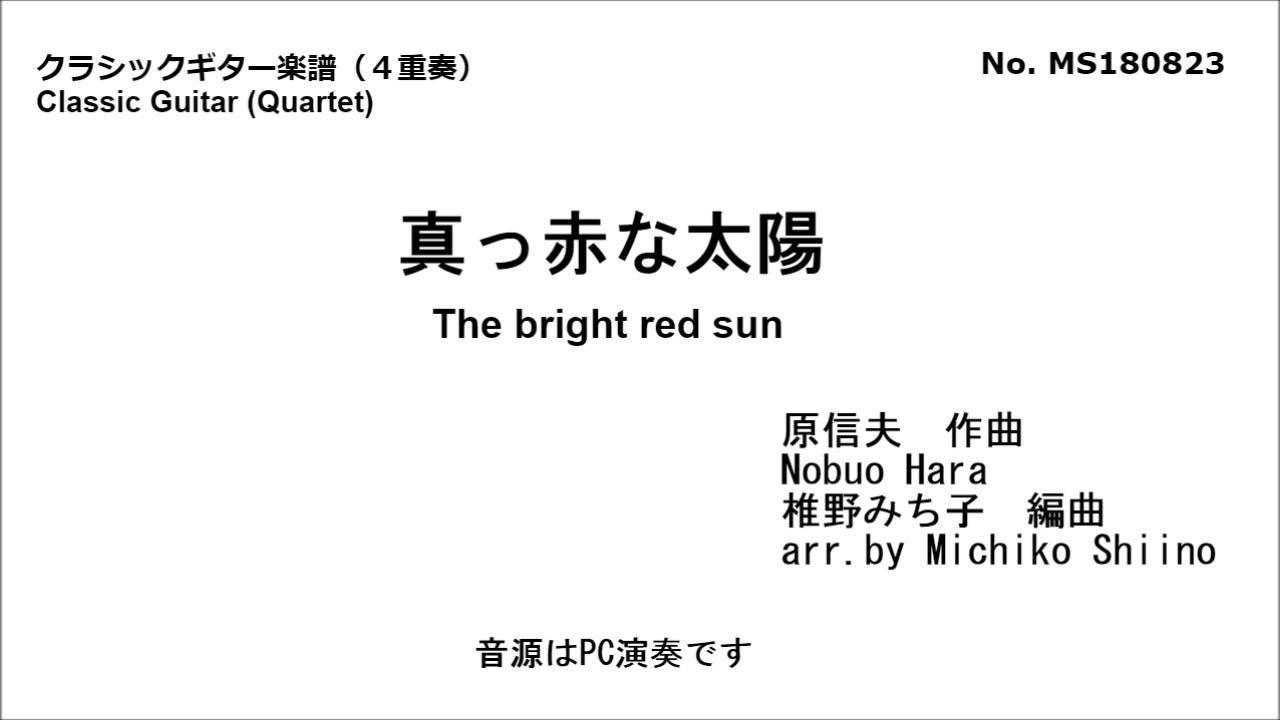 真っ赤な太陽(4重奏) 椎野みち子編曲