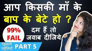 5 दिमागी पहेलियाँ (Part 5) | Paheliyan in Hindi | Brain Teaser | Riddles | Hindi Paheli | Rapid Mind