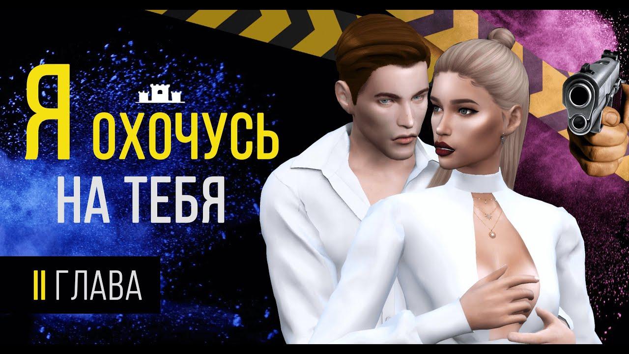 КЛУБ РОМАНТИКИ / Я ОХОЧУСЬ НА ТЕБЯ (2 глава) в Sims 4