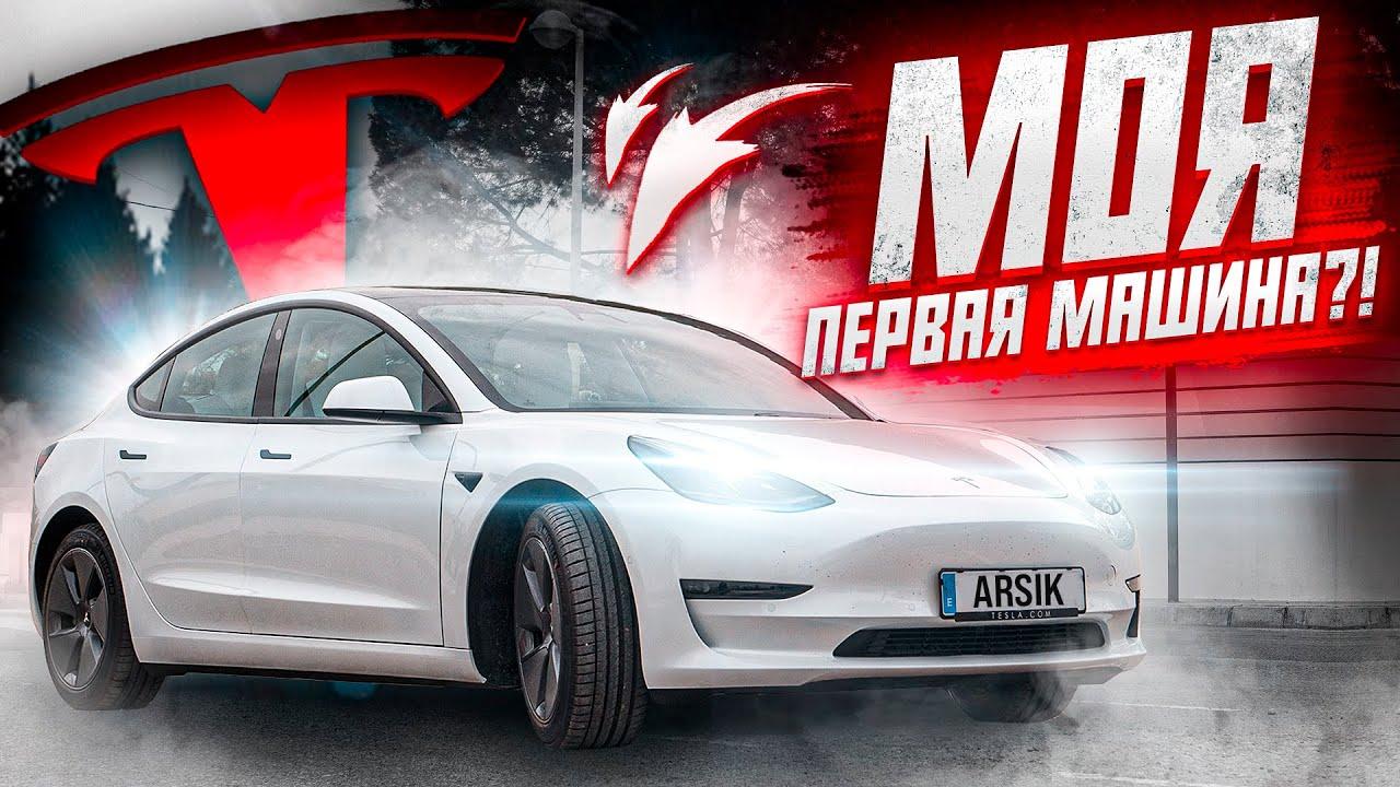 КУПИЛ НОВУЮ TESLA MODEL 3 2021!