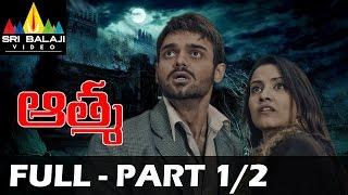 aatma telugu full movie part 1 2   mahaakshay chakraborty twinkle bajpai   sri balaji video