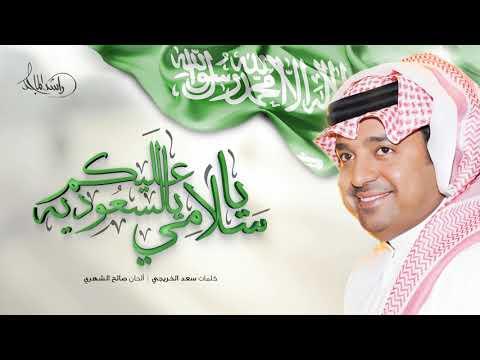 راشد الماجد - ياسلامي عليكم يا السعودي (النسخة الأصلية) | 1998