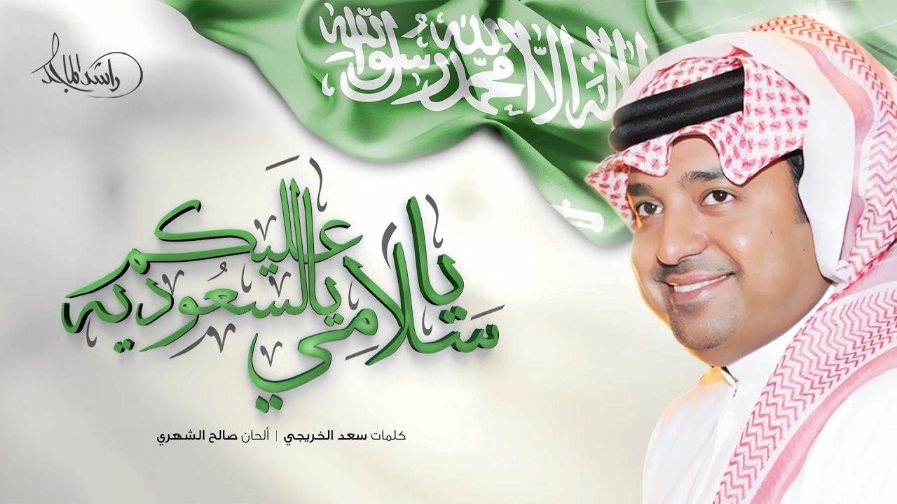 راشد الماجد - ياسلامي عليكم يا السعودي (النسخة الأصلية)   1998