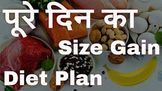 इस Diet Plan से आपकी Body दुगनी तेज़ी से Gain होगी।/Full day Diet plan hindi/weight gain diet plan