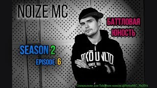 Скачать Noize MC Баттловая Юность Сезон 2 Эпизод 6