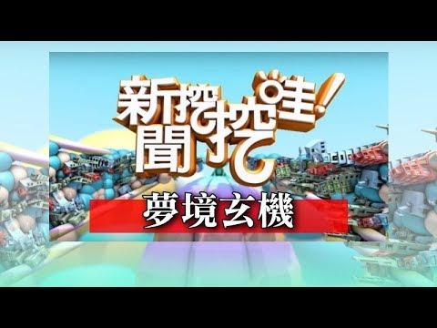 新聞挖挖哇:夢境玄機20170125 (索非亞 王崇禮 張銘祐 周映君 呂文婉)
