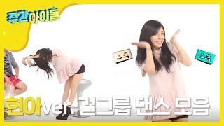 주간아이돌 - 158회 현아 '춤추는 작은 까탈레나~'
