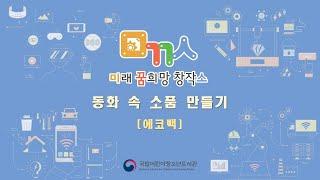 [국립어린이청소년도서관] 미꿈소 창작 프로그램 - 에코…