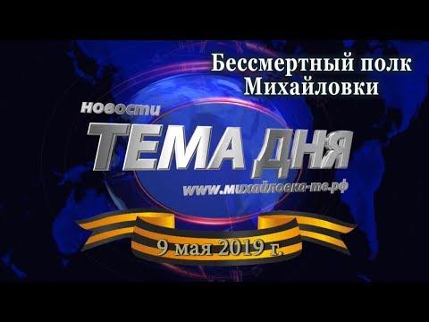 М-ТВ новости. Бессмертный полк Михайловки - 2019. Михайловка-ТВ.