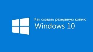 Как сделать резервную копию windows 10 встроенными средствами windows